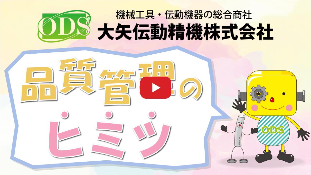【大矢伝動精機】検査室を強化!大矢伝動精機の品質保証のヒミツを動画でご紹介!