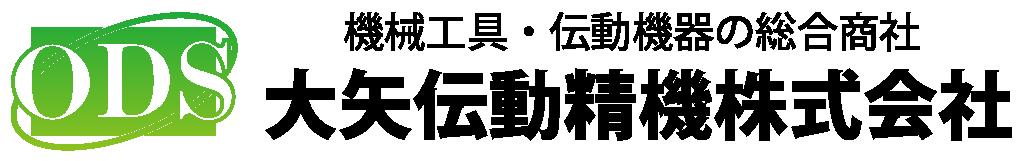 大矢伝動精機株式会社