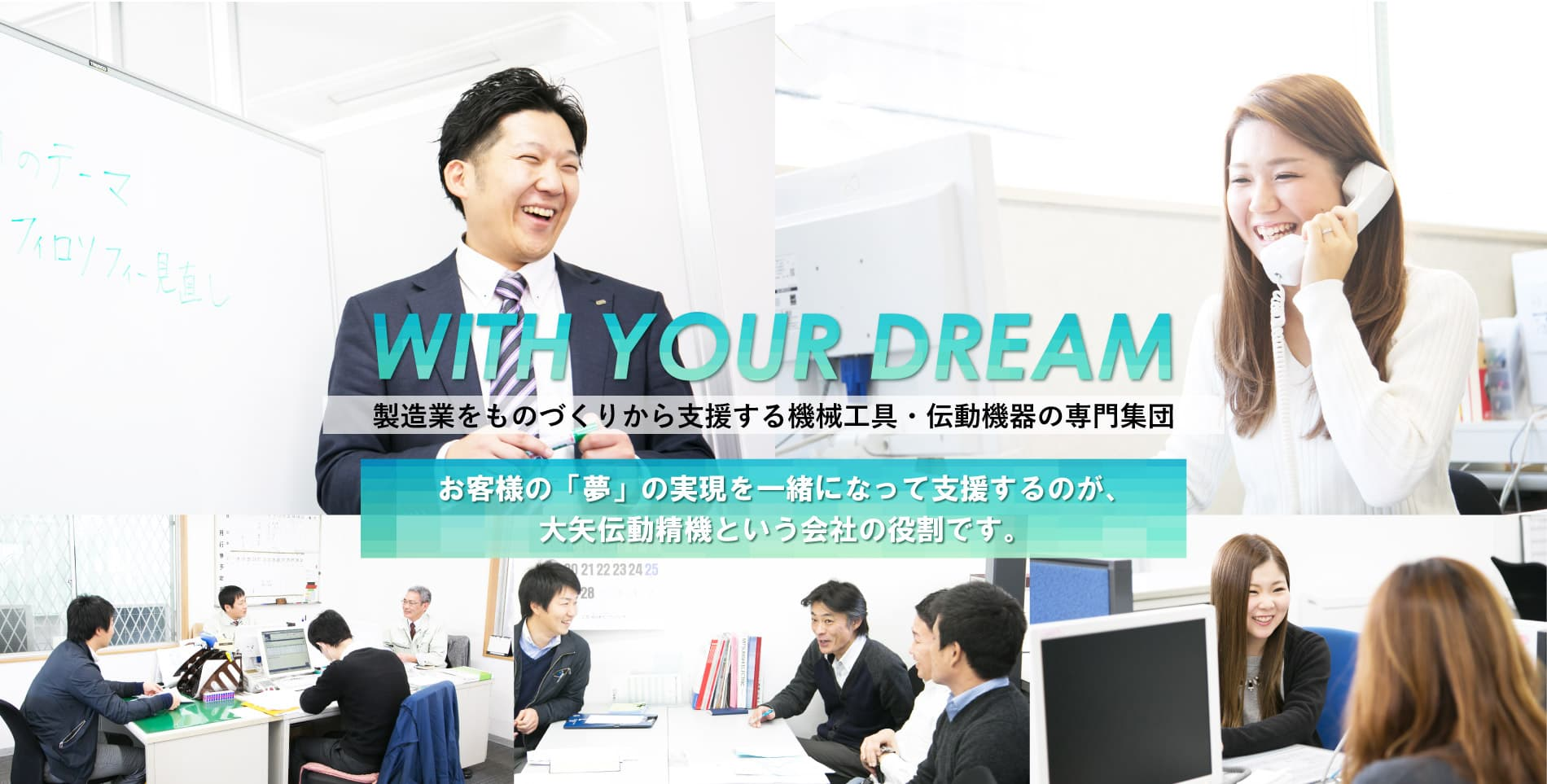 WITH YOUR DREAM